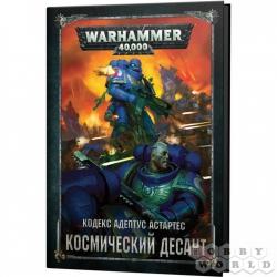 Warhammer 40,000. Кодекс: Космический десант 2019 (8-я ред.) на рус. языке (17024)