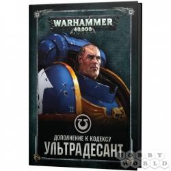Warhammer 40,000. Дополнение к кодексу: Ультрадесант (8-я ред.) на рус. языке (17025)