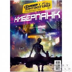 """Журнал """"Мир фантастики. Спецвыпуск №5 (2020). Киберпанк"""" (20005)"""