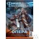 "Журнал ""Мир фантастики"" №205 (декабрь 2020)"