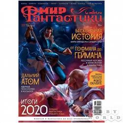 "Журнал ""Мир фантастики"" №207 (февраль 2021)"