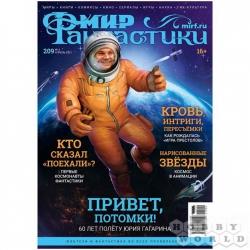 """Журнал """"Мир фантастики"""" №209 (апрель 2021)"""