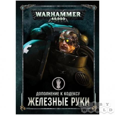 Warhammer 40,000. Дополнение к кодексу: Железные Руки (17031)