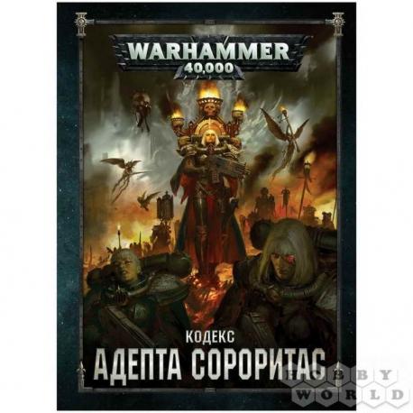 Warhammer 40,000. Кодекс: Адепта Сороритас (17030)