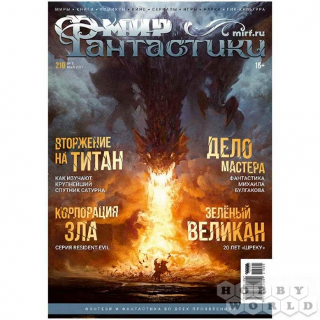 """Журнал """"Мир фантастики №210 (май 2021)"""
