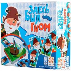 Настольная игра: Здесь был гном (Do You Gnome me) LSR004