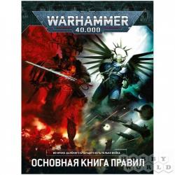 Warhammer 40,000: Основная книга правил (9-я редакция) на русском языке (17053)