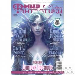 """Журнал """"Мир фантастики №211 (июнь 2021)"""