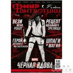 Журнал Мир фантастики № 212 (июль 2021)