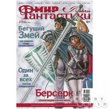 Журнал Мир фантастики №213 (август 2021)