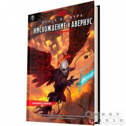 Dungeons & Dragons. Врата Балдура: Нисхождение в Авернус (73622-R)