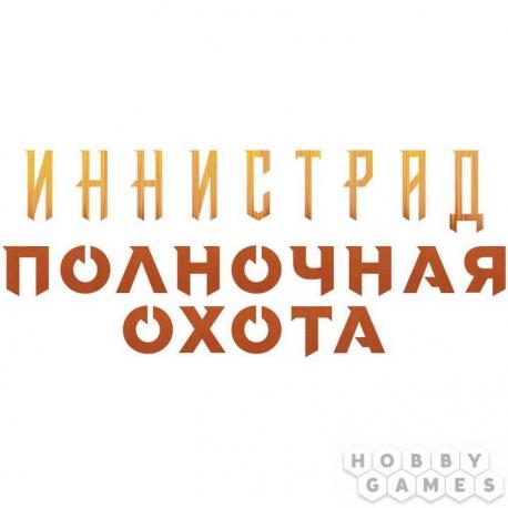 MTG (RUS): Иннистрад Полуночная Охота: Драфт-бустер (C89491210)
