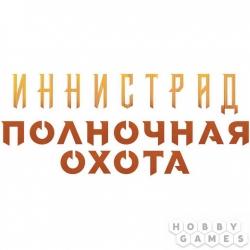 MTG (RUS): Иннистрад Полуночная Охота: Пререлизный набор (C89501210)