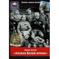 Казаки Белой армии (80027)