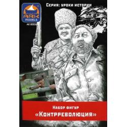 Counterrevolution (80026)