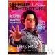 Журнал Мир фантастики №214 (сентябрь 2021)