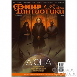 "Журнал ""Мир фантастики"" №215 (октябрь 2021)"