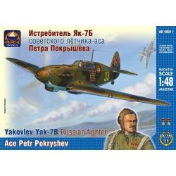 Истребитель Як-7Б советского лётчика-аса Петра Покрышева