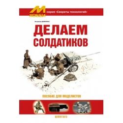 Демченко В. Делаем солдатиков