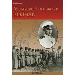 Кузнецов. Н. Александр Васильевич Колчак