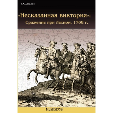 ФВИ Артамонов В. Сражение при Лесном 1708 г