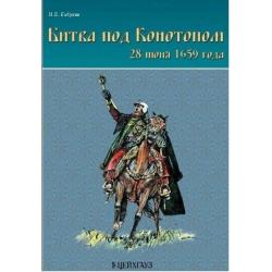 ФВИ Бабурин И. Б. Битва под Конотопом 28 июля 1659 г.
