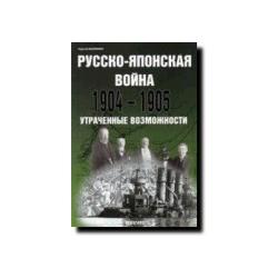ВМФ Былинин С. Русско-японская война 1904-1905. Утраченные возможности.