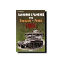 ФВИ Былинин С. Танковое сражение под Бродами - Ровно, 1941