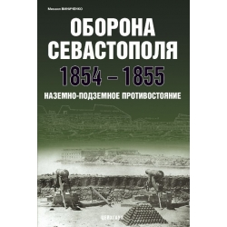 ФВИ Виниченко М. Оборона Севастополя. 1854-1855. Наземно-подземное противостояние