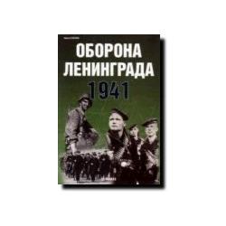 ФВИ Статюк И. Оборона Ленинграда. 1941