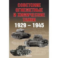 БФ Солянкин А., Павлов И., Павлов М., Желтов И. Советские огнемётные и хим. танки