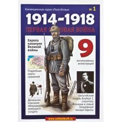 """Журнал """"Первая Мировая война"""". №1 с фигуркой 54мм"""