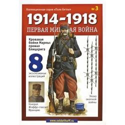 """Журнал """"Первая Мировая война"""". №3 с фигуркой 54мм"""