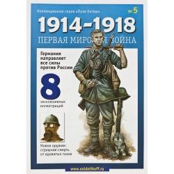 """Журнал """"Первая Мировая война"""". №5 с фигуркой 54мм"""