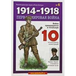 """Журнал """"Первая Мировая война"""". №6 с фигуркой 54мм"""