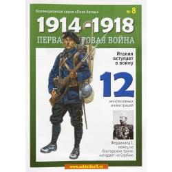 """Журнал """"Первая Мировая война"""". №8 с фигуркой 54мм"""