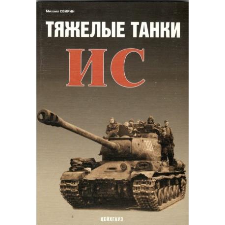 """БФ Свирин М. Тяжелые танки """"ИС"""""""