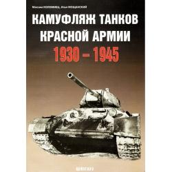 БФ Коломиец М. Камуфляж танков Красной армии. 1930-1945