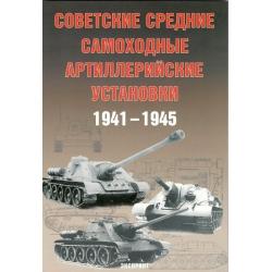 БФ Солянкин А., Павлов И., Павлов М., Желтов И. Советские средние САУ 1941-1945