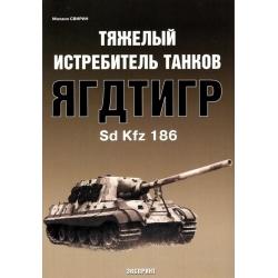 """БФ Свирин М. Тяжелый истребитель танков """"Ягдтигр"""""""