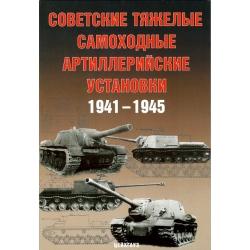 БФ Солянкин А., Павлов И., Павлов М., Желтов И. Советские тяжелые САУ 1941-1945