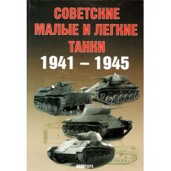 БФ Солянкин А., Павлов М., Павлов Н., Желтов И. Советские малые и легкие танки 1941-1945