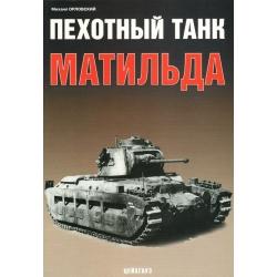 """БФ Орловский М. Пехотный танк """"Матильда"""""""