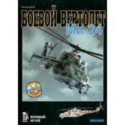 ВМ Секач Н. Боевой вертолет Ми-24