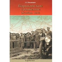 ФВИ Нелипович С. Г. Варшавское сражение. Октябрь 1914