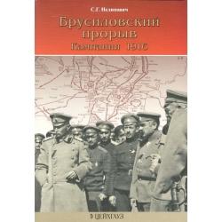ФВИ Нелипович С. Г. Брусиловский прорыв. Кампания 1916
