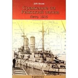 ФВИ Козлов Д. Сражение за Рижский залив. Лето 1915 г.