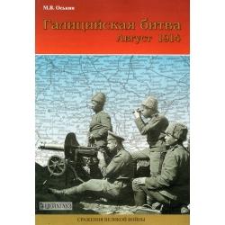 ФВИ Оськин М. В. Галицийская битва. Авгут 1914