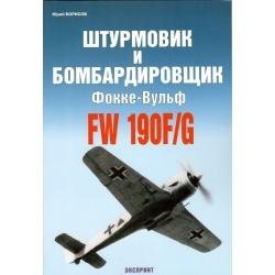 АФ Борисов Ю. Штурмовик и бомбардировщик Фокке Вульф Fw 190F/G