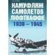 АФ Кузнецов С. Камуфляж самолётов люфтваффе